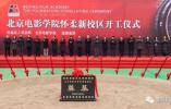 定了!北京这几所高校要搬离主城区 有你母校吗?