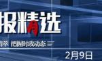 【党报精选】0209