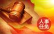 胡金焱拟任青岛大学党委书记 夏东伟拟任青岛大学校长