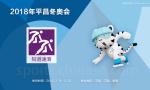 武大靖创奥运纪录携手任子威进短道500米半决赛