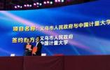 浙江义乌将与中国计量大学共建国际标准化学院