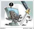 机构预警:春节后须防三类网络诈骗