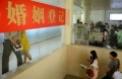 杭州婚姻大數據