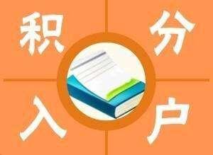 幸运飞艇官方指定:青岛新户籍政策或于3月下旬发布 积分落户将微调