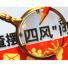 """科处级领导干部成中纪委网站""""四风""""曝光台主角"""