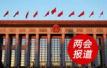 外媒关注中国国务院机构改革:重塑利益格局的深刻变革