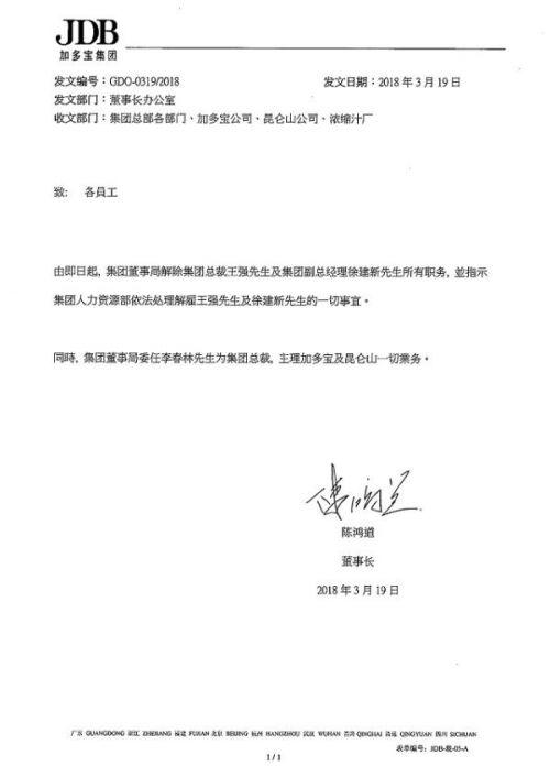北京赛车PK10计划:高层大动荡!加多宝集团总裁、副总经理双双被解职
