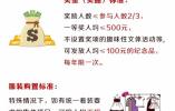 安徽职工福利新标准:节日慰问每人每年最多1500元