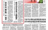 """互联网+政务服务为征兵工作开启""""最多跑一次""""模式"""