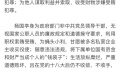 黑龙江省林业厅原厅长杨国亭严重违法被开除公职