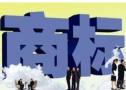 一季度哈尔滨商标标注量比去年同期增长117.6%