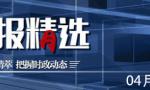 【党报精选】0416