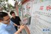 济南南山贫困村扶贫专项巡察将展开 涉及135个村
