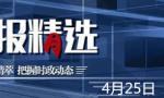【党报精选】0426