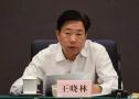 国家能源局原党组成员、副局长王晓林严重违纪违法被开除党籍和公职