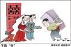 """人情世故是双刃剑 年轻人结婚随礼成""""尴尬仪式""""?"""