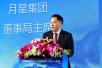 月星集团丁佐宏:中国民族品牌应致力成为国际品牌
