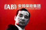 安邦集团原董事长吴小晖一审获刑18年 没收财产105亿