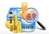 """黑龙江高校狠治""""校园网贷"""" 严惩进校宣传等行为"""