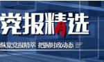 【党报精选】0514