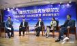 2017潍坊双创服务发展论坛举办 三百余人共话创新创业