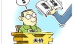 鞍山最严禁补令实施以来已有15名教师被处理