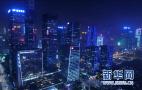 """人口超2000万平均32.5岁:""""最年轻城市""""有何人才魔方?"""