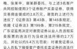 华安证券90后员工帮人炒股 交易过亿提成仅3万还被罚