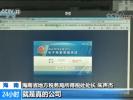 139人虚报个人所得税在海南骗购住房 被取消资格