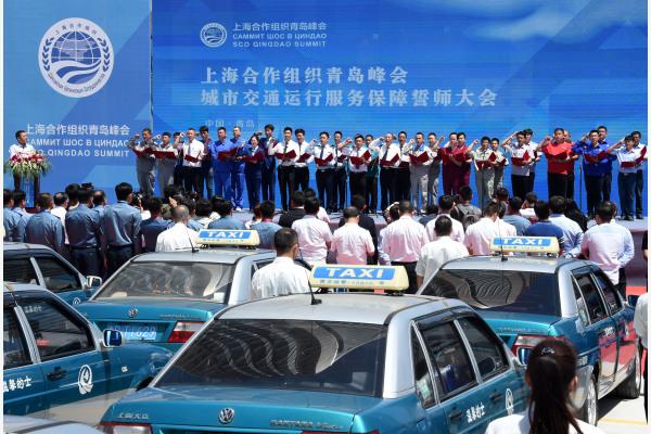 青岛举行城市交通运行服务保障誓师大会