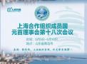读懂上合组织青岛峰会