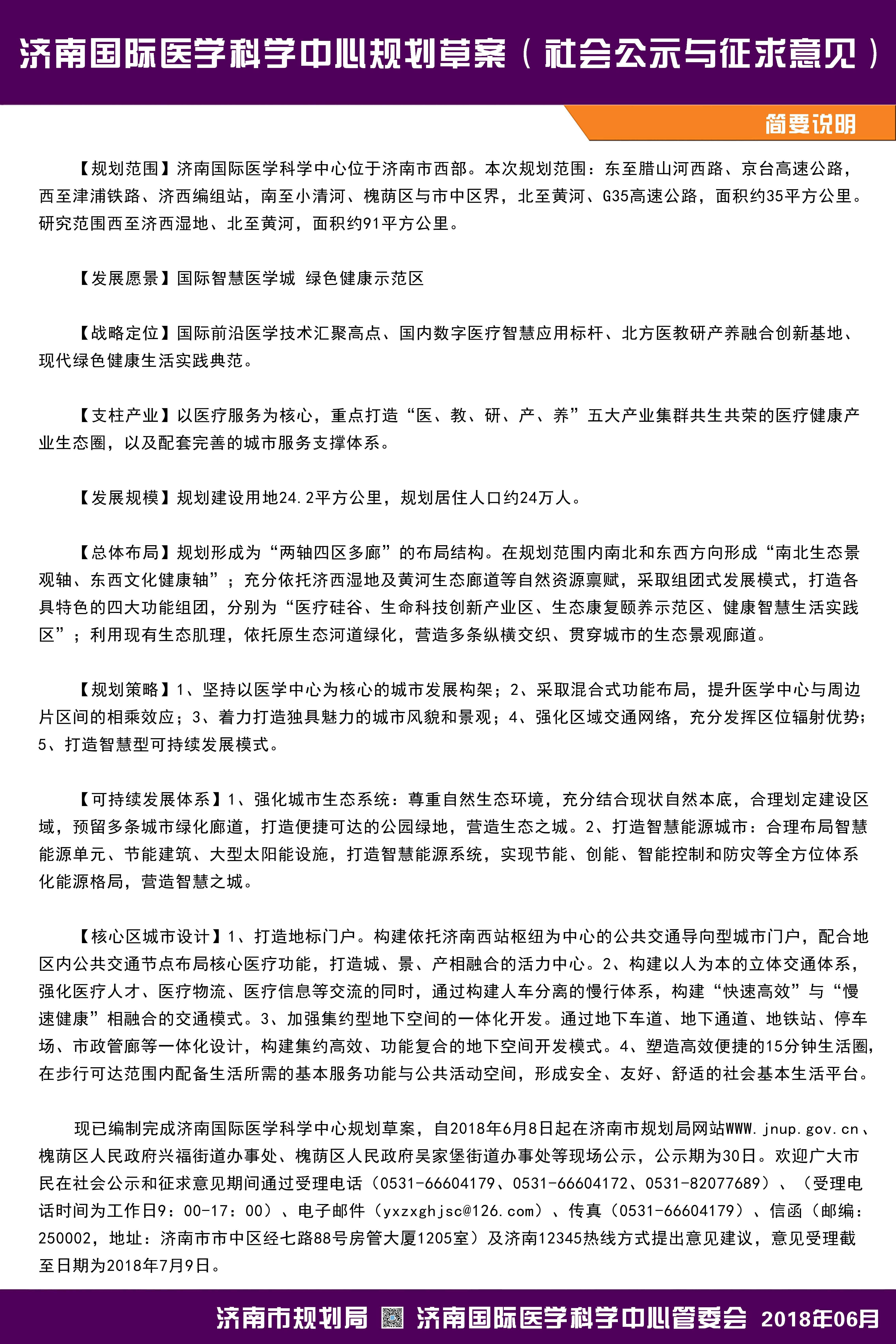 金沙国际网上娱乐平台:济南国际医学科学中心规划草案新鲜出炉,公示30天