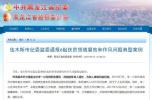佳木斯市纪委监委通报6起扶贫领域腐败和作风问题案例