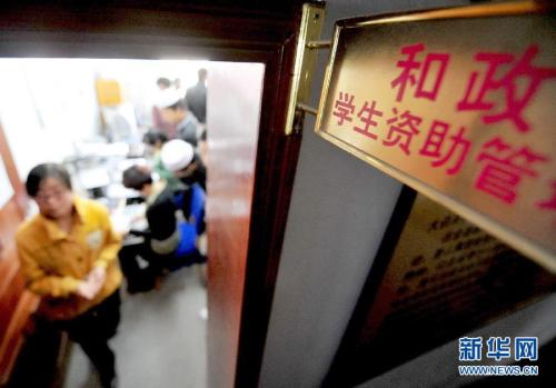 北京赛车直播视频:山东8月1日启动生源地信用助学贷款申请受理工作