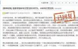 网友投诉交警,市委书记批示两部门向该网友道歉