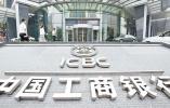中国工商银行苏黎世分行正式开业