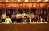 第三届理事会决定:郭永琰当选中国金融书法家协会主席
