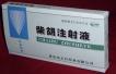 中药注射剂被限制使用 柴胡注射液包含在内