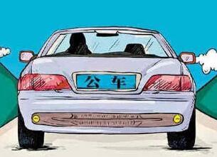 北京正在研究公車改革方案