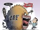 """杭州萧山半年打掉11个""""套路贷""""团伙 抓获犯罪嫌疑人254名"""