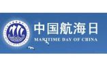 第14个航海日巡礼:看中国海洋新航程如何提速