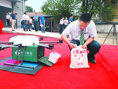无人机投递试飞 助力北京山区邮政服务