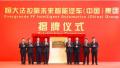 布局新能源汽车产业加速 恒大法拉第未来中国挂牌亮相