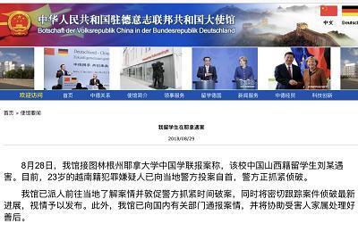 一名中国留学生在德国耶拿遇害嫌犯已自首
