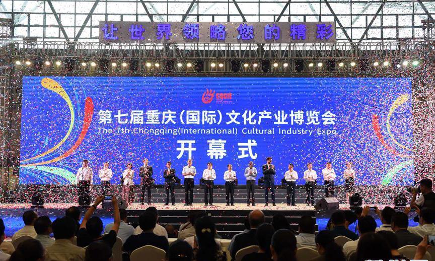 第七届重庆(国际)文化产业博览会在重庆国际博览中心开幕