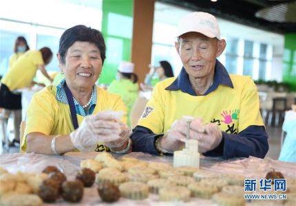 河北固安:巧手做月饼 喜迎中秋节