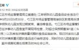 第三起!安徽芜湖又一幼儿园发现给孩子吃过期食物 全市大检查