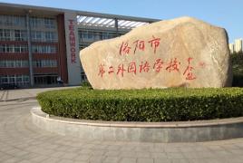 河南中小学高级教师职称评审启动