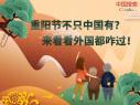 外国都怎么过重阳节?