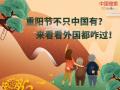 外国怎么过重阳节?